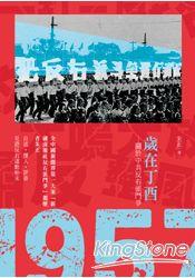 歲在丁酉-關於中共反右派鬥爭