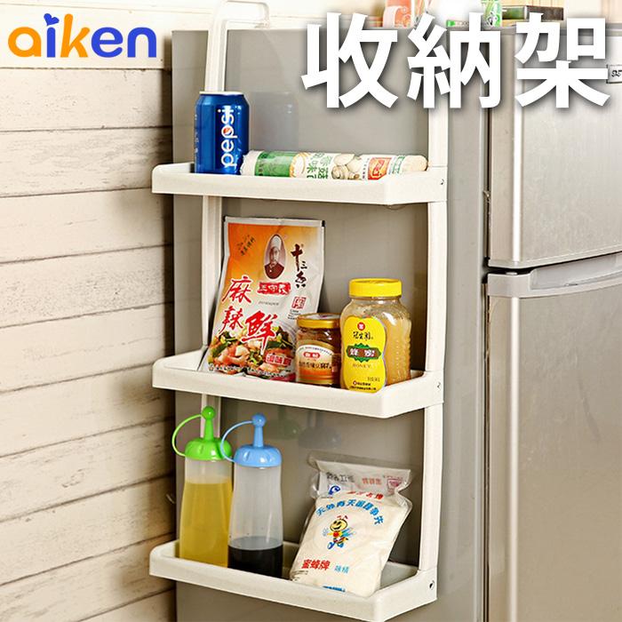 冰箱 廚房 冰箱置物架 專用 收納掛架 收納架 冰箱 置物櫃 (三層下標區) -J1008-009【艾肯居家生活館】