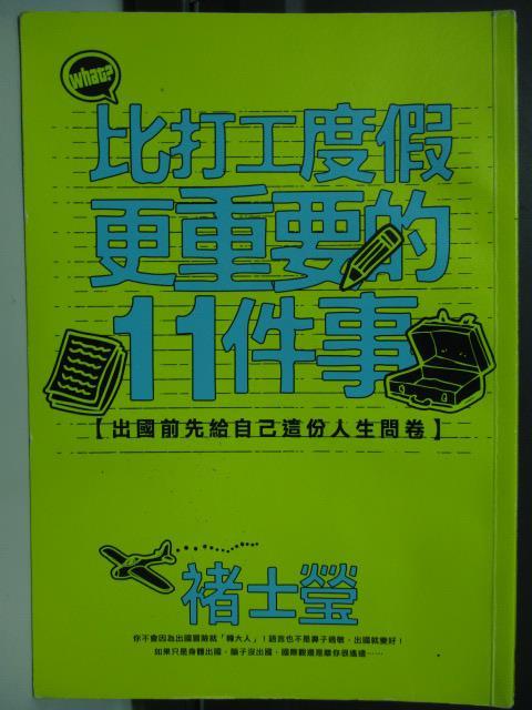 【書寶二手書T4/財經企管_HDB】比打工度假更重要的11件事_褚士瑩