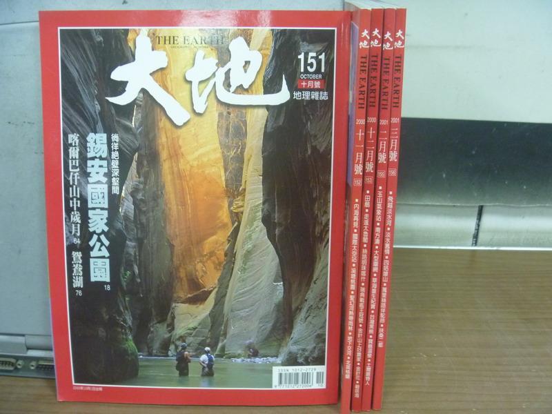 【書寶二手書T7/雜誌期刊_YGY】大地_151~156期間_共5本合售_錫安國家公園等