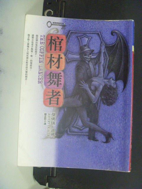 【書寶二手書T7/一般小說_GSJ】棺材舞者_傑佛瑞.迪佛