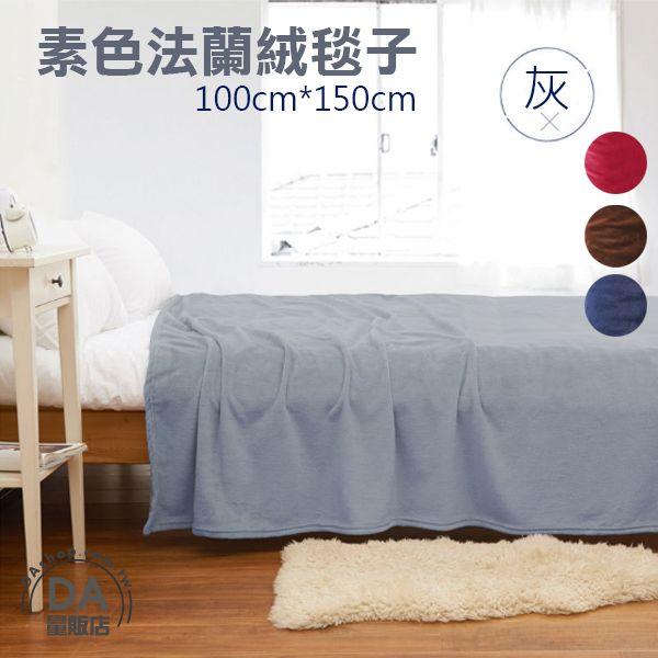 《DA量販店》聖誕禮物 素色 珊瑚絨 法蘭絨 毛毯 空調毯 四季毯 100*150cm 灰(V50-1624)