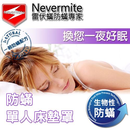 Nevermite 雷伏蟎 防蟎單人床墊套 (NM-101) 防蹣寢具