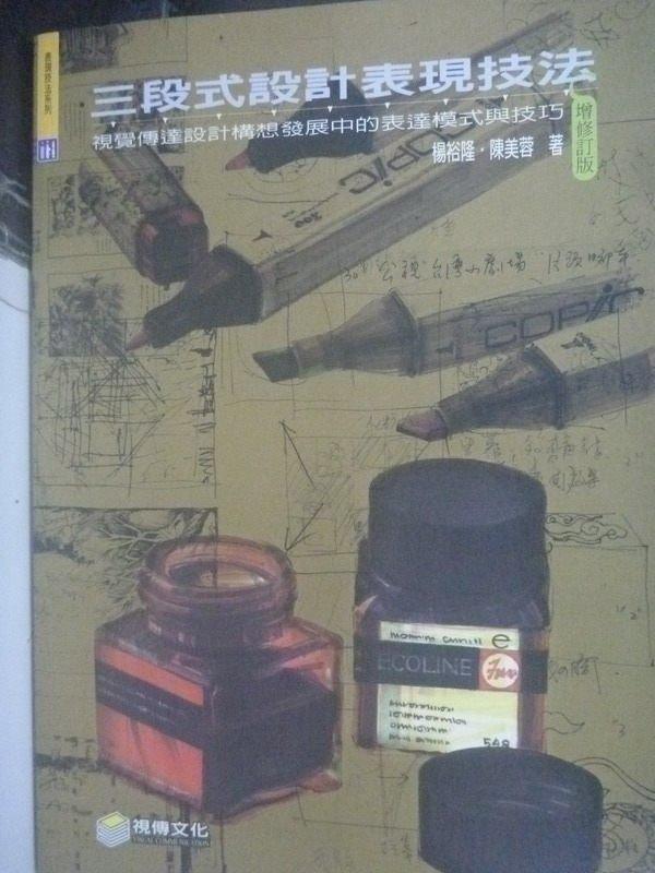 【書寶二手書T3/設計_ZBG】三段式設計表現技法_楊裕隆,陳美蓉