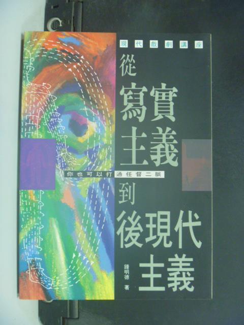 【書寶二手書T1/藝術_JHJ】從寫實主義到後現代主義_鍾明德