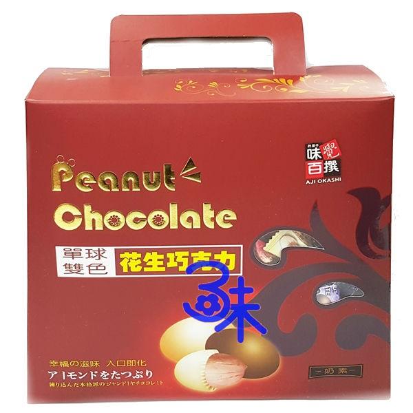 (馬來西亞) 蓬萊寶島 單球雙色花生巧克力禮盒 1盒 620 公克 (約 200顆) 特價 215 元【 9555021803266】 (Peanut chocolate)