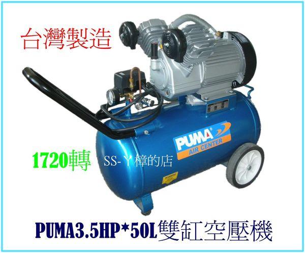 PUMA 3.5HP*46L雙缸直接式空壓機-ISO9001-台灣製造