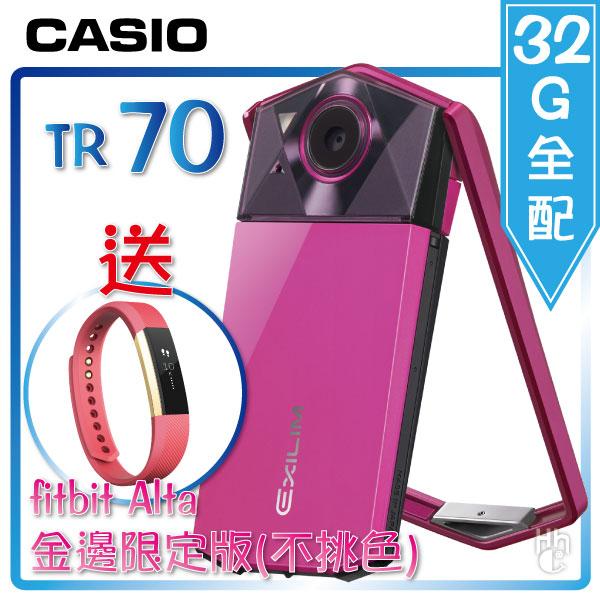 ➤送時尚運動手環 fitbit Alta 32G全配【和信嘉】CASIO TR70 (寶石粉) 自拍神器 美肌美顏 相機 公司貨 原廠保固