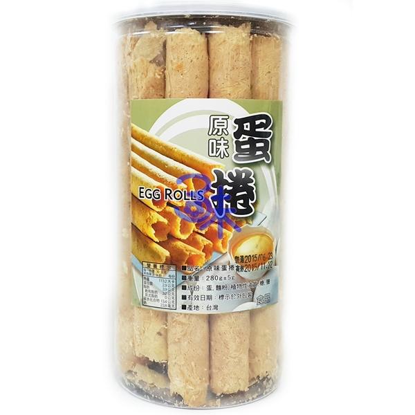 (台灣) 手工蛋捲-原味 1罐 280公克 特價 113元 (原味蛋捲) (egg rolls)