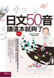 日文50音,讀這本就夠了!