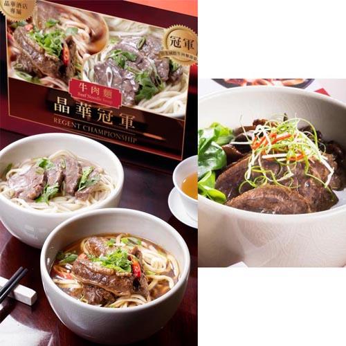 2016提貨券【晶華酒店】晶華冠軍牛肉麵禮盒(清燉/2入)