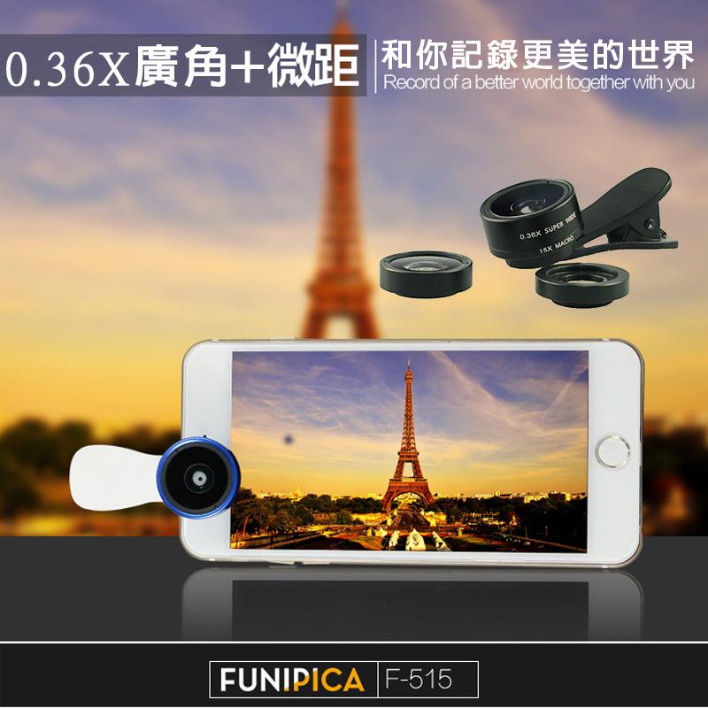 F-515 二合一手機鏡頭/0.36X 廣角+15X 微距/拍照/夾式鏡頭/鋁合金外殼/通用各種手機平板電腦/附鏡頭絨布袋/自拍神器/HTC Desire 728/820s/816/826/820/626/EYE/One X9/A9/M8/M9/E9/M9+/E9+/M9s/Butterfly 2/3/ASUS ZenPad S Z580/ZenPad Z380/ZenPad C Z170/Z300/SONY Xperia M5/Z5/C5/Z3+/C4/C3/E4g