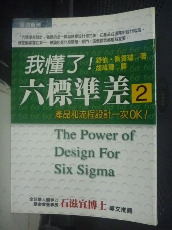 【書寶二手書T1/財經企管_LHC】我懂了六標準差2_捐瑋珊, 舒伯.喬