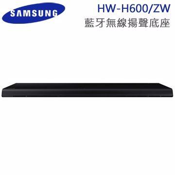 Samsung三星藍牙無線揚聲底座(HW-H600/ZW) 熱線07-7428010