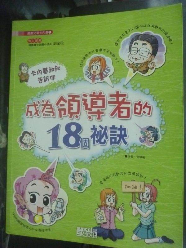 【書寶二手書T1/少年童書_ZJP】成為領導者的18個秘訣_金慧蓮