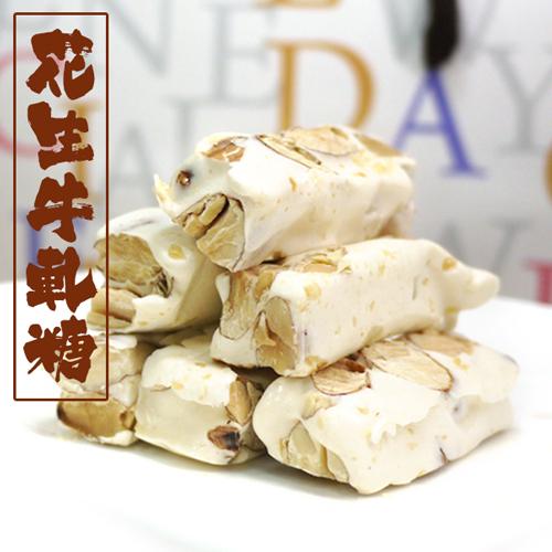 【胡老爹】手工花生牛軋糖(200g)