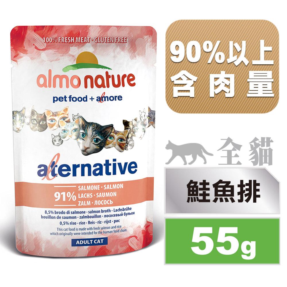 【活動】義士大廚原肉鮮燉包-鮭魚排55g