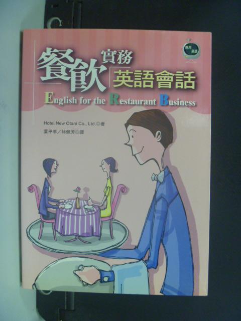 【書寶二手書T8/語言學習_HIJ】餐飲實務英語會話_Hotel New Otani Co. Ltd., 葉平亭