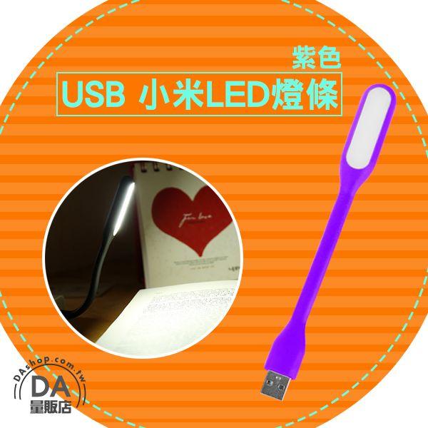 《DA量販店》小米 LED 燈 可彎曲 隨身燈 筆電燈 鍵盤燈 紫色(80-2118)