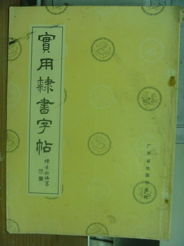 【書寶二手書T1/藝術_QET】實用隸書字帖