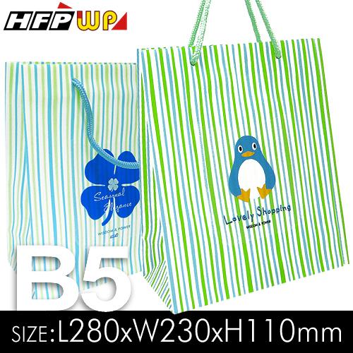 HFPWP B5手提袋 PP環保無毒防水塑膠 台灣製BLSE317 / 個