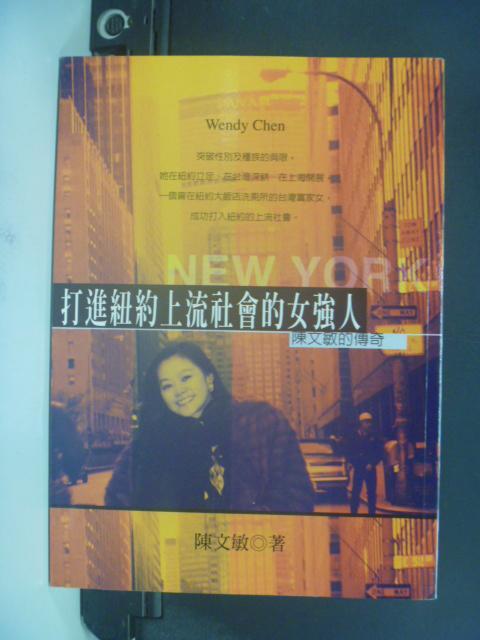 【書寶二手書T1/傳記_LOW】打進紐約上流社會的女強人_陳文敏