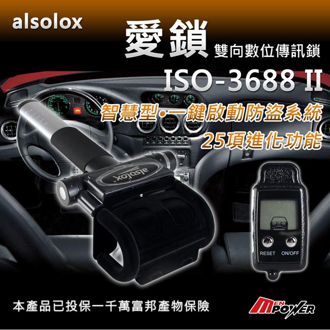 【 禾笙科技 】免運 愛鎖 雙向數位傳訊鎖 ISO-3688II 方向盤鎖 防盜 LED燈 3688-II ISO