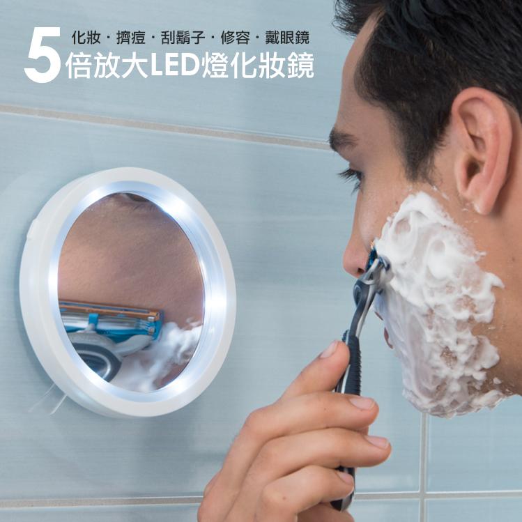 5倍放大LED燈化妝鏡