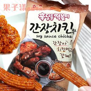 韓國Haitai 辣炒年糕餅乾 (醬汁炸雞味) [KR272]