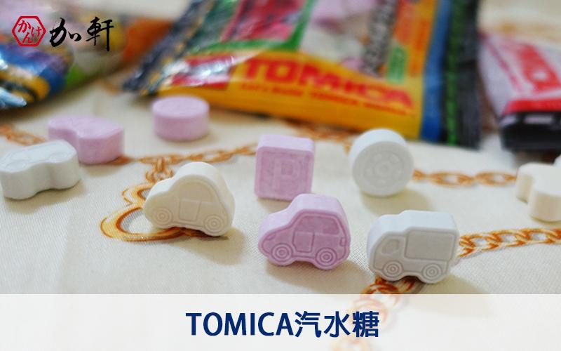 《加軒》日本TOMICA汽水糖(單包)