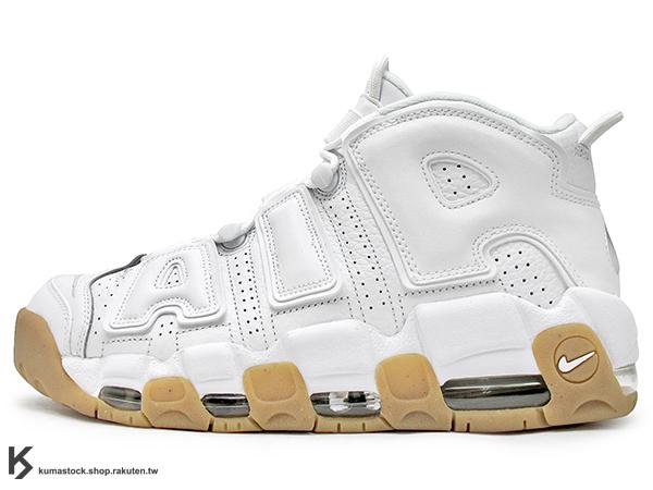 2016 NBA 超經典復刻 1996 年籃球鞋名作 NIKE AIR MORE UPTEMPO WHITE GUM 全白膠底 白膠 皮革 大AIR 夢幻三隊 Scottie Pippen 著用 GD (414962-103) !