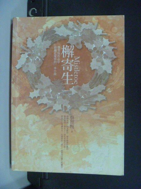 【書寶二手書T3/一般小說_GFX】檞寄生_蔡智恆