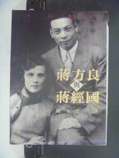 【書寶二手書T4/傳記_JJT】蔣方良與蔣經國_周玉蔻