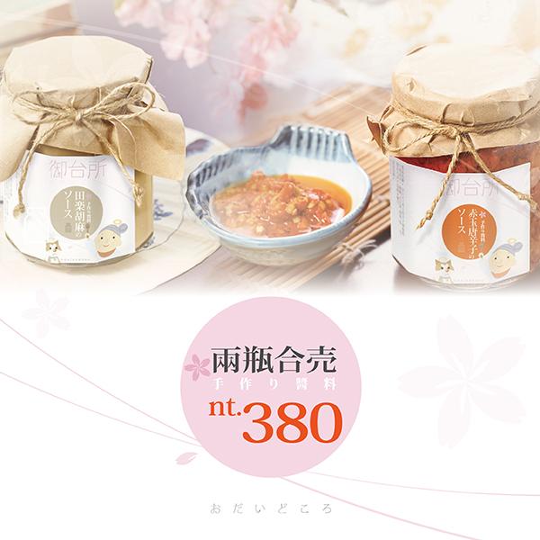 【御台所】赤玉唐辛子+田樂胡麻/(300g/罐)/任兩罐優惠$380/純手工製