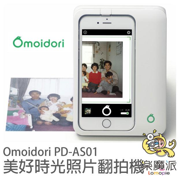 『樂魔派』omoidori PD-AS01 美好時光保留器 照片翻拍機 轉檔 適用 :iPhone 6s, 6, SE, 5s, 5(不適用plus )