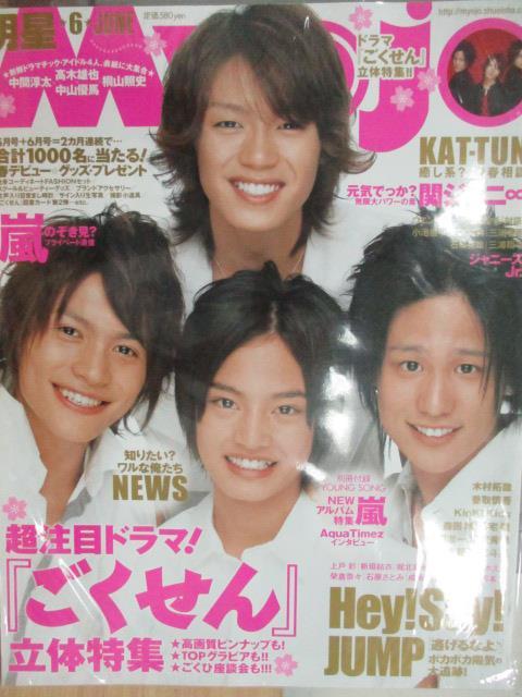 【書寶二手書T1/雜誌期刊_YAV】Myojo_2008/6_超注目…立體特輯等_日文雜誌
