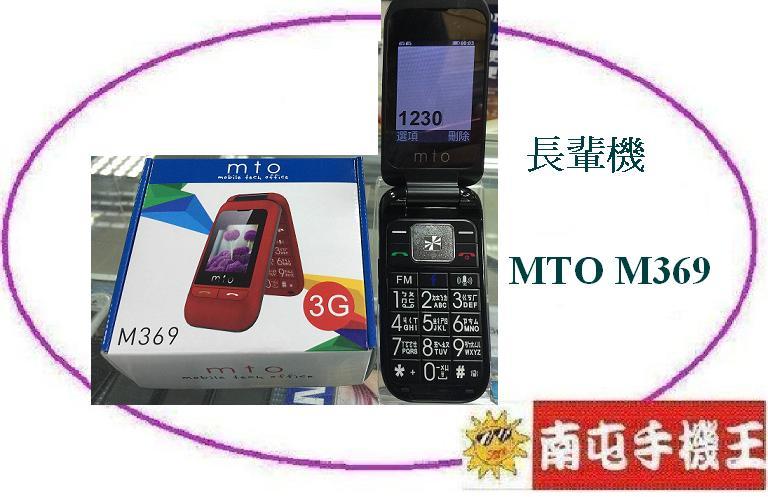 !南屯手機王! MTO M369 3G折疊式 無照像 內建Facebook (免運費宅配到家)