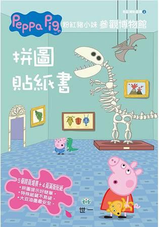 Peppa Pig粉紅豬小妹:參觀博物館拼圖貼紙書