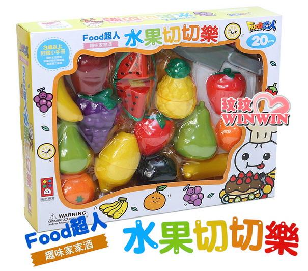 風車圖書 FOOD 超人 趣味家家酒 水果切切樂,色彩鮮艷的水果,來幫助孩子認識顏色與形狀
