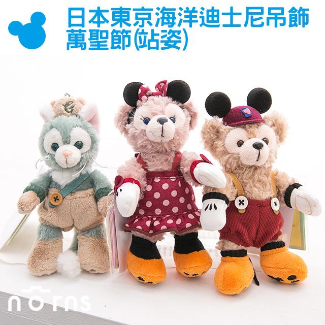 NORNS 【日本東京海洋迪士尼吊飾-萬聖節站姿】拳擊 達菲熊 雪莉玫 日本帶回正版 Duffy