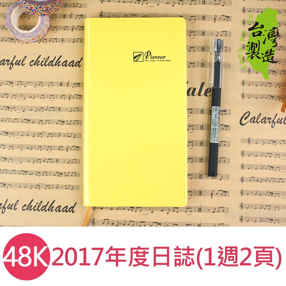 珠友 BC-60131 2017年48K年度日誌/工商/手札/手帳(1週2頁.左四右三)