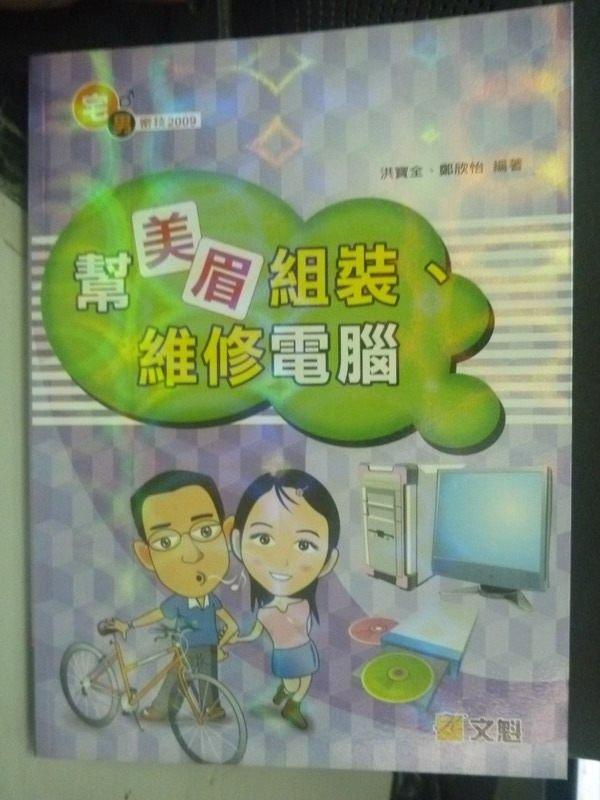 【書寶二手書T4/電腦_ZAT】宅男密技2009-幫美眉組裝、維修電腦_洪寶全