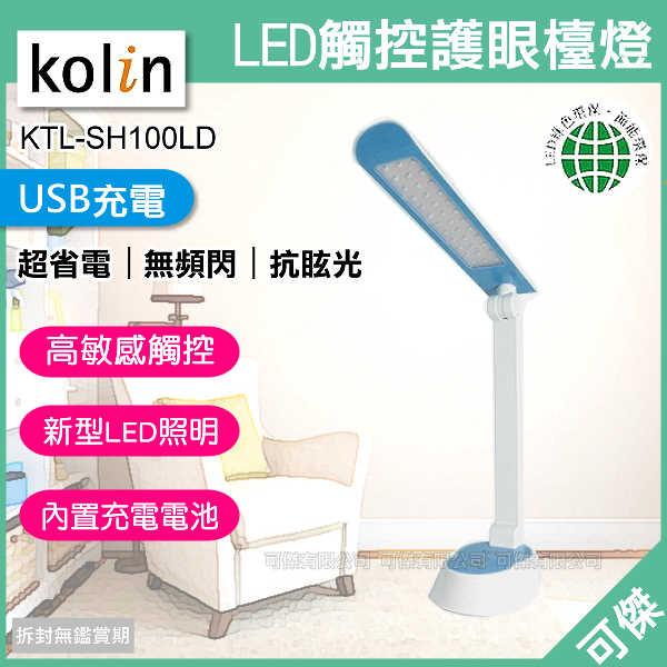 可傑  歌林  Kolin  KTL-SH100LD  LED觸控護眼檯燈  藍色  USB充電  抗眩光疊影  調節亮度  輕鬆閱讀