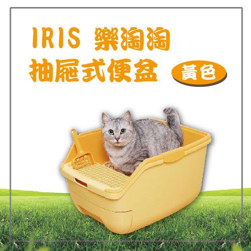 【年前GO購】IRIS 樂淘淘抽屜式便盆(無蓋) RCT-530-黃色(全配)-特價17990元【免運】(H092A16)