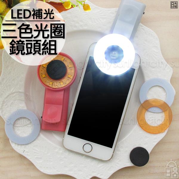 日光城。手機自拍LED補光鏡頭(附3色光環圈),二合一鏡頭廣角微距三合一光圈自拍鏡頭補光美白美拍