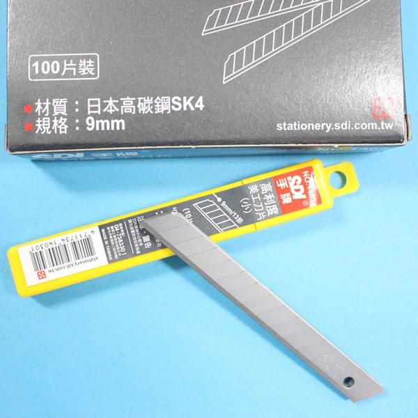 小美工刀片 NO.1403 SDI手牌美工刀片(小片)/一小管10片入{定30}~日本高碳鋼 高利度小美工刀片