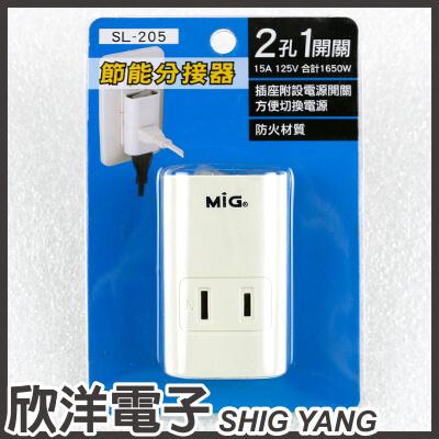 ※ 欣洋電子 ※ MIG明家 2P1開關2插座節能電源分接器 SL-205
