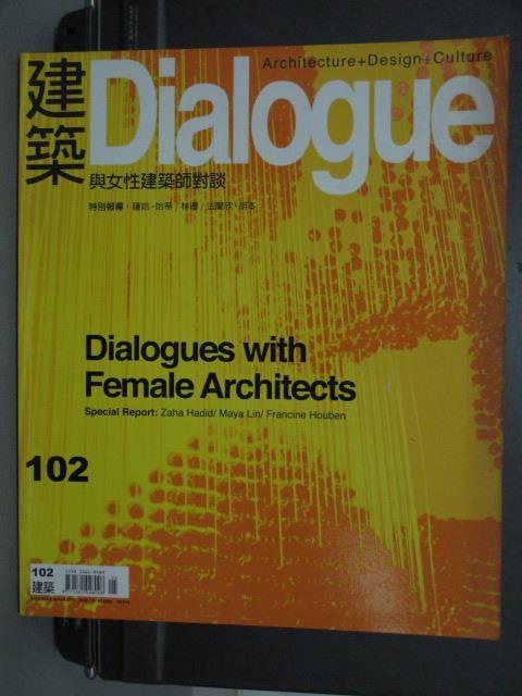 【書寶二手書T1/設計_ZAG】建築Dialogue_102期_與女性建築師對談等