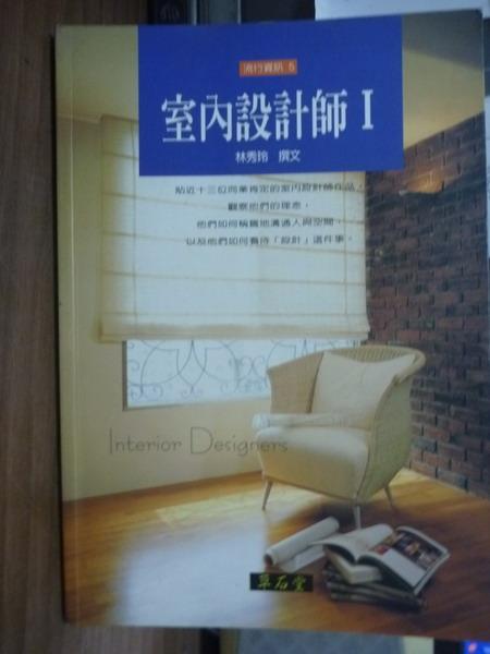 【書寶二手書T3/設計_QCJ】室內設計師I_林秀玲