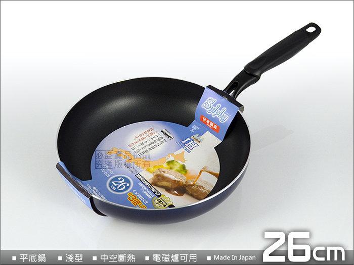 快樂屋♪ 《贈鍋刷》日本製 Sylphy 竹原 電磁爐可用 不沾鍋 標準型平底鍋 26cm /金太郎/煎牛排/小黑鍋/義廚寶